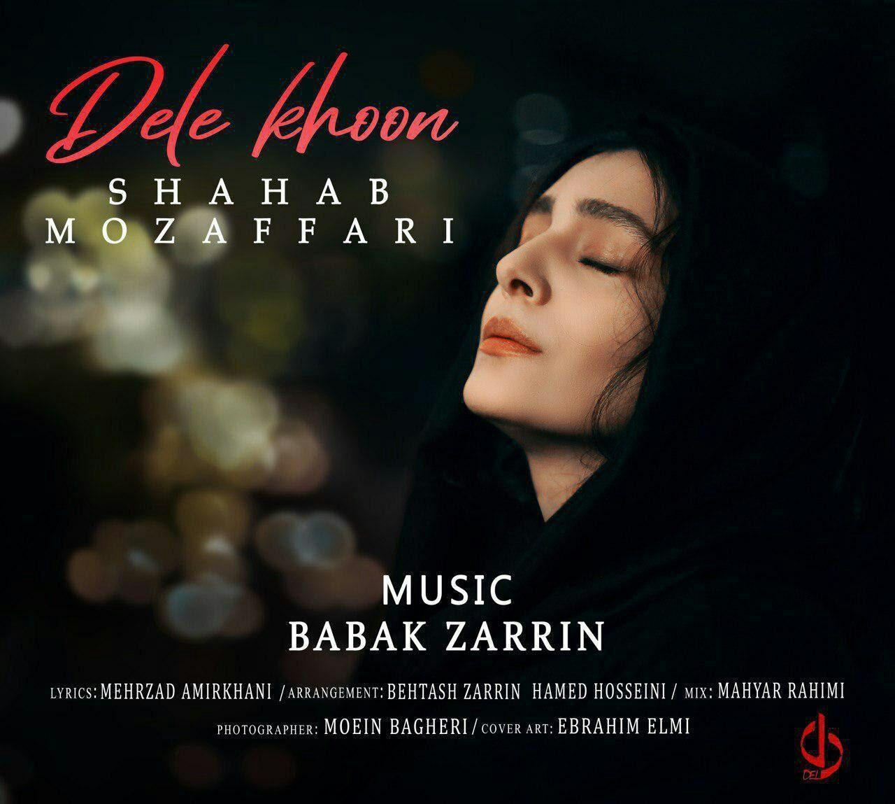 Shahab Mozaffari - Dele Khoon - دانلود آهنگ شهاب مظفری به نام دل خون