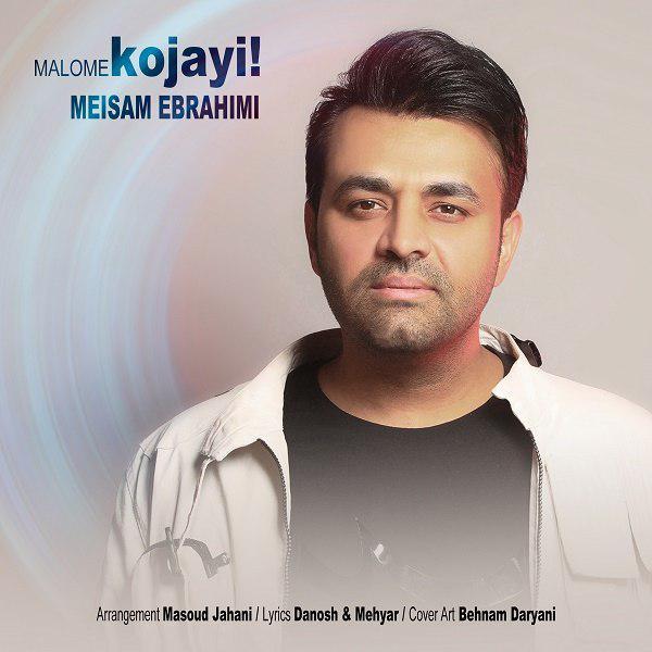 Meysam Ebrahimi - Malome Kojayi - دانلود آهنگ میثم ابراهیمی به نام معلومه کجایی