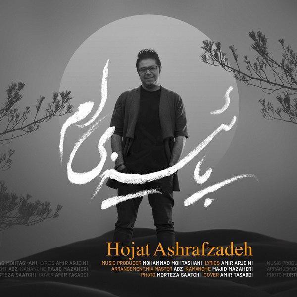 Hojat Ashrafzadeh - Paeeziam - دانلود آهنگ حجت اشرف زاده به نام پاییزی ام