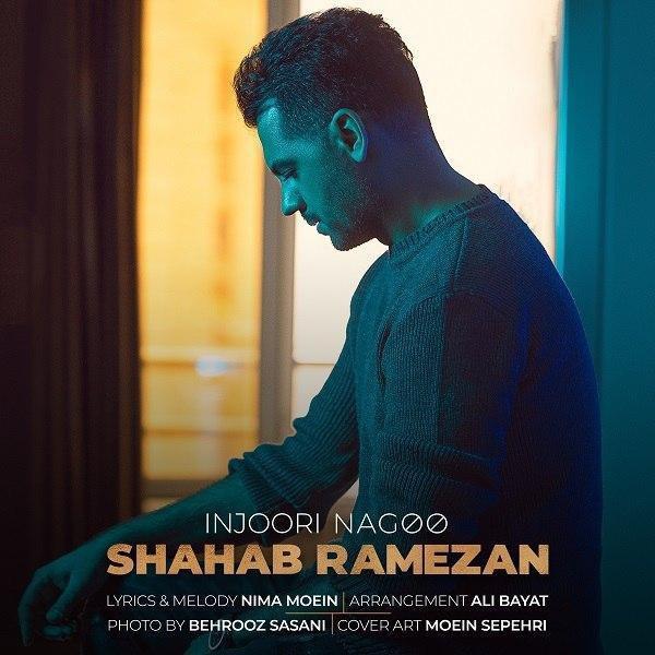 Shahab Ramezan - Injoori Nagoo - دانلود آهنگ شهاب رمضان به نام اینجوری نگو