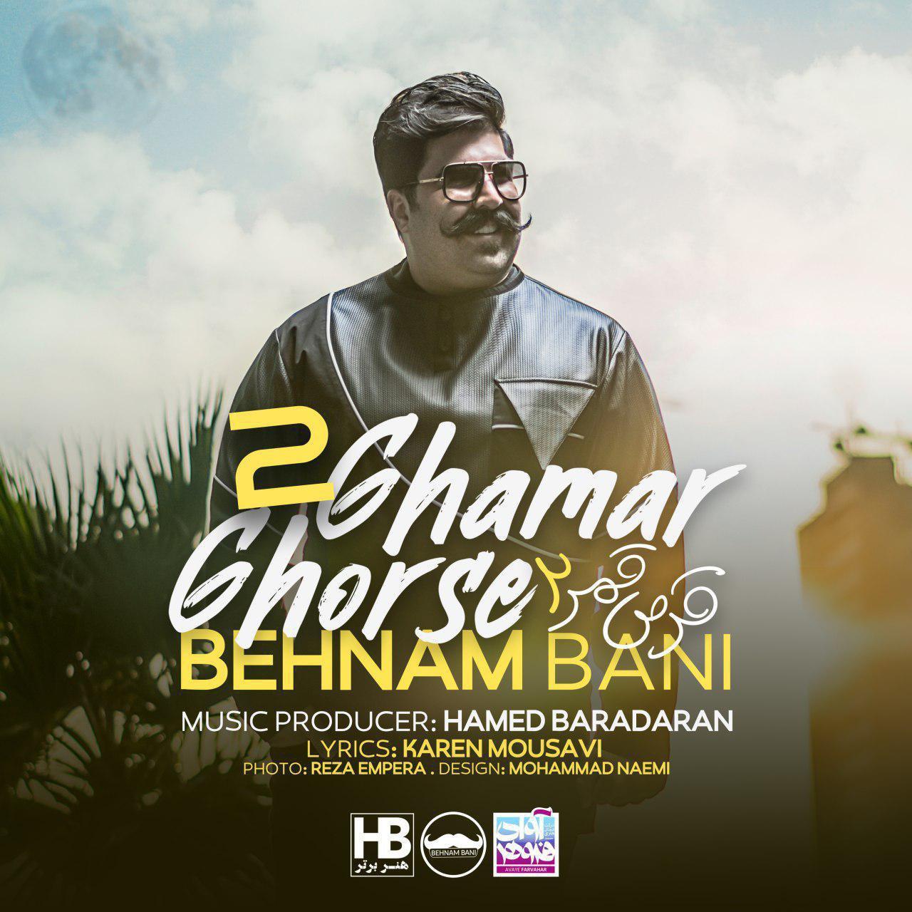Behnam Bani - Ghorse Ghamar 2 - دانلود آهنگ بهنام بانی به نام قُرص قمر ۲