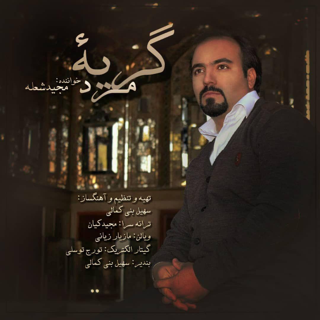 Majid Shole – Geryeye Mard