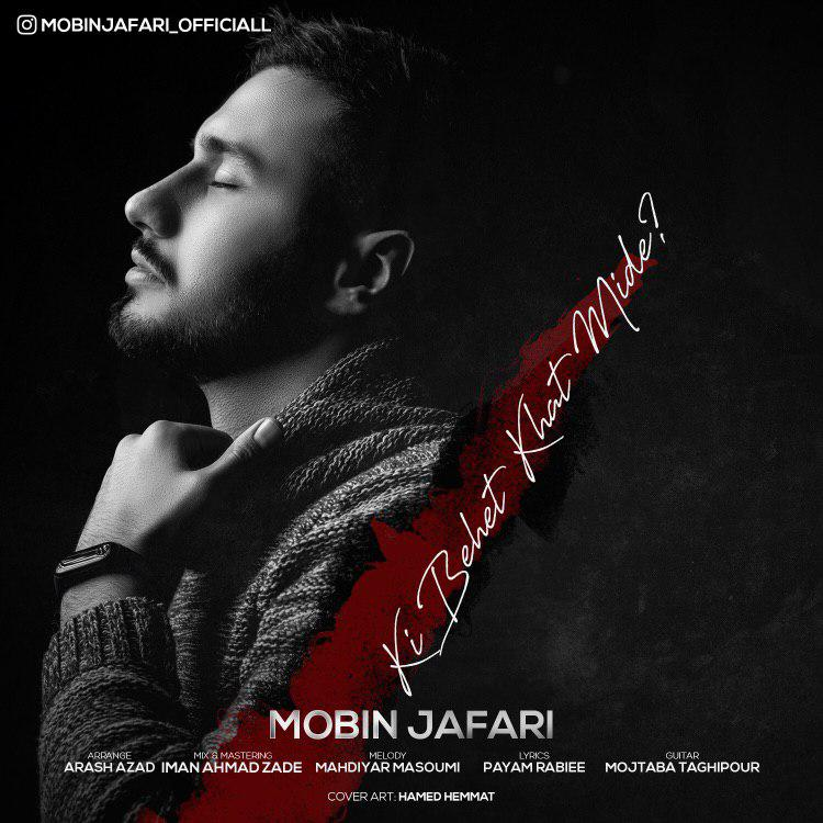 Mobin Jafari – Ki Behet Khat Mide