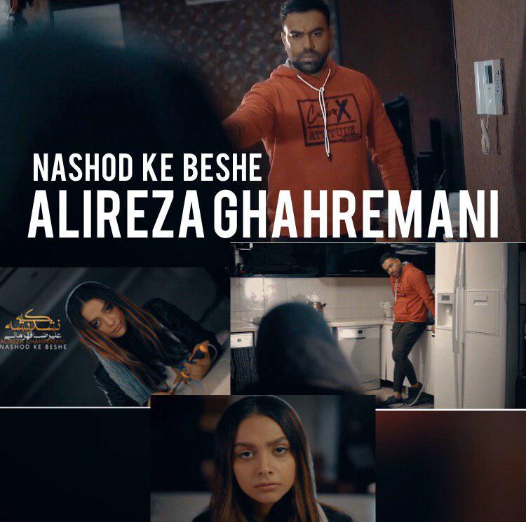 Alireza Ghahremani – Nashod Ke Beshe
