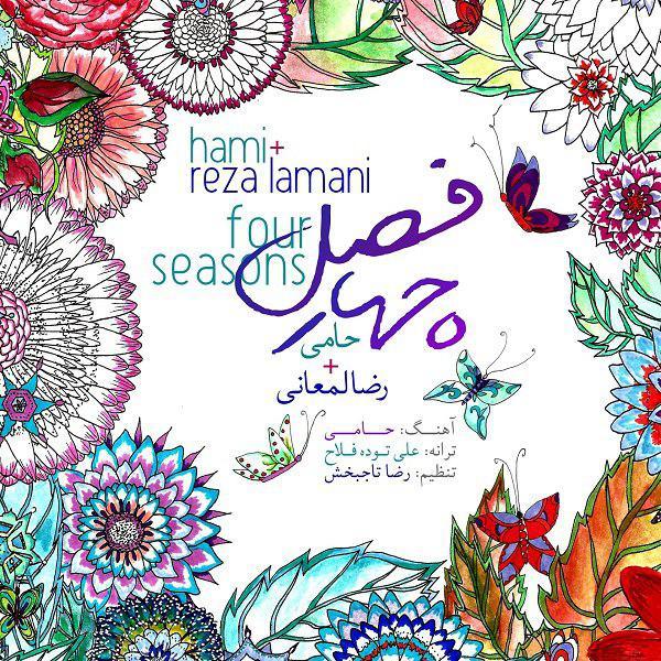 Hamid Hami - Chahar Fasl - دانلود آهنگ حمید حامی و رضا لمعانی به نام چهار فصل