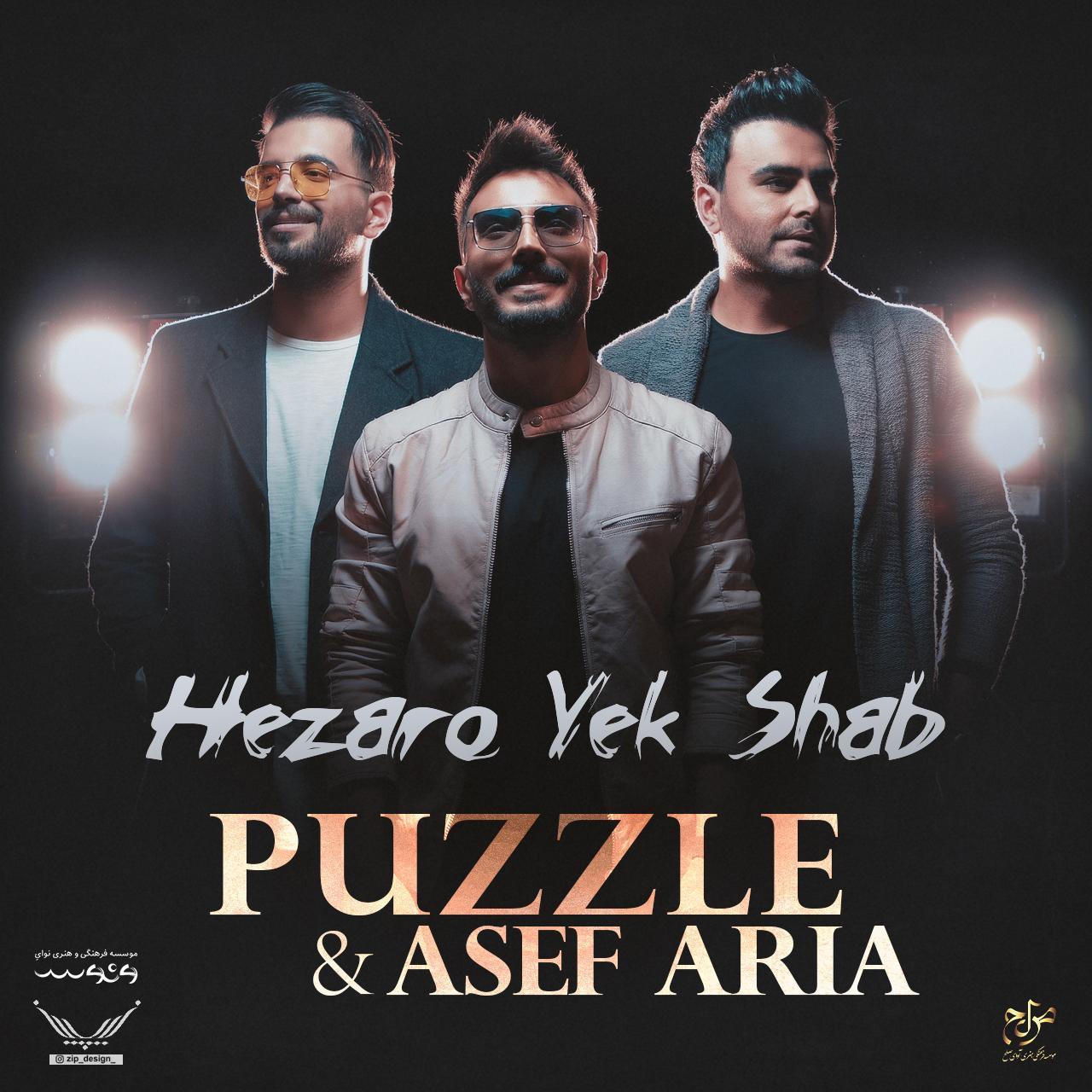 Puzzle Band - Hezaro Yek Shab - دانلود آهنگ پازل بند و آصف آریا به نام هزار و یک شب