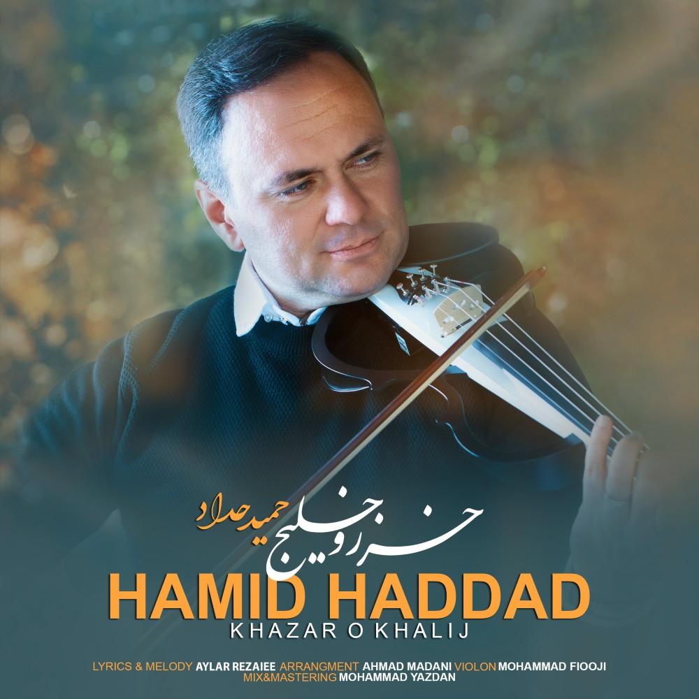 Hamid Haddad – Khazar o Khalij