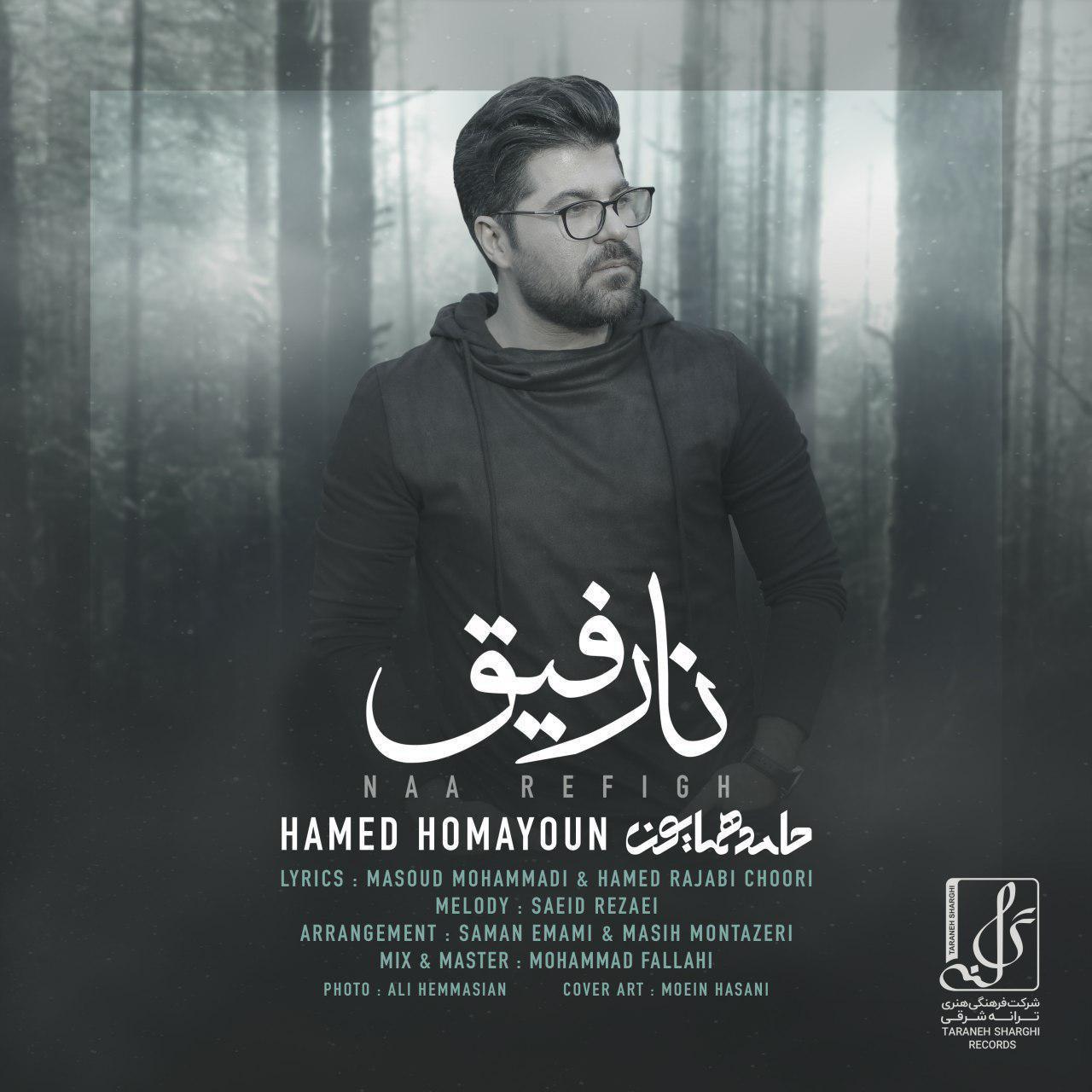 Hamed Homayoun - Narefigh - دانلود آهنگ حامد همایون به نام نارفیق