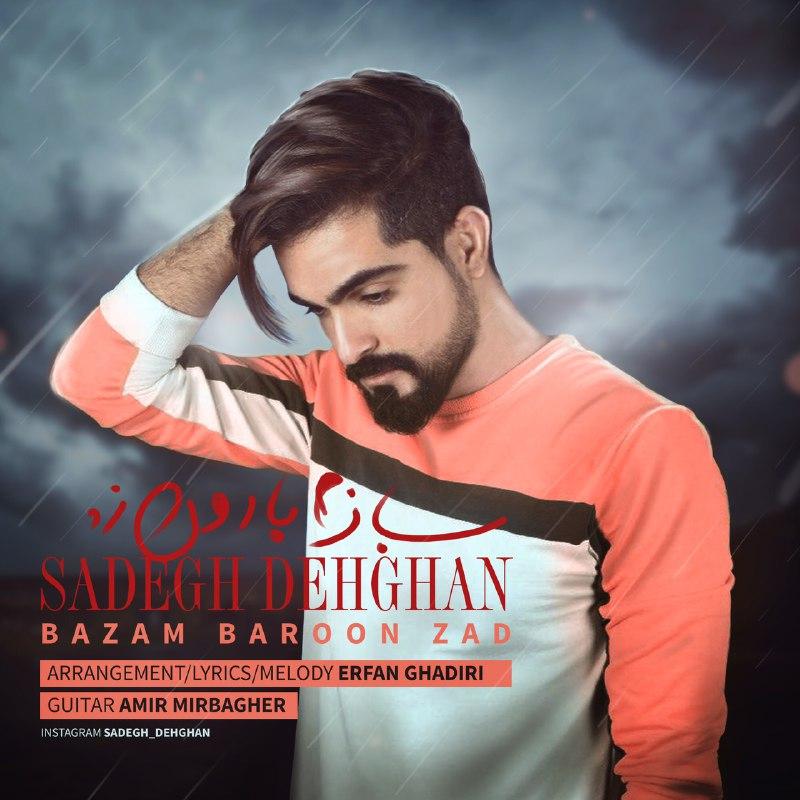 Sadegh Dehghan – Bazam Baroon Zad