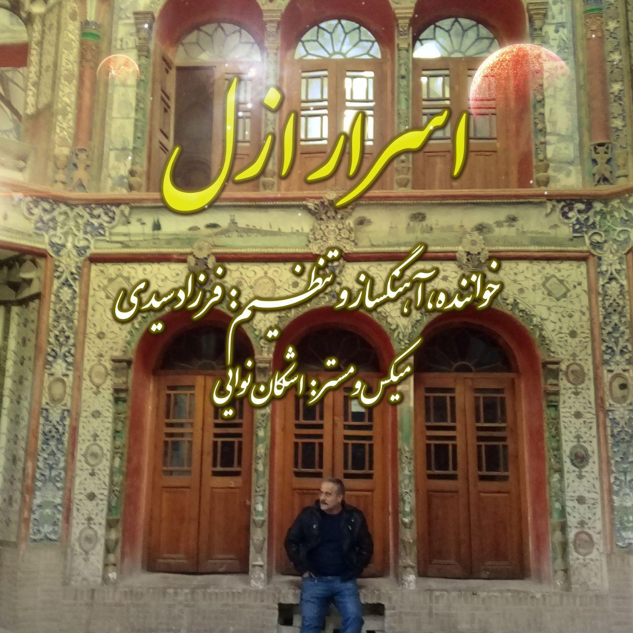 Farzad Seyedi – Asrare Azal