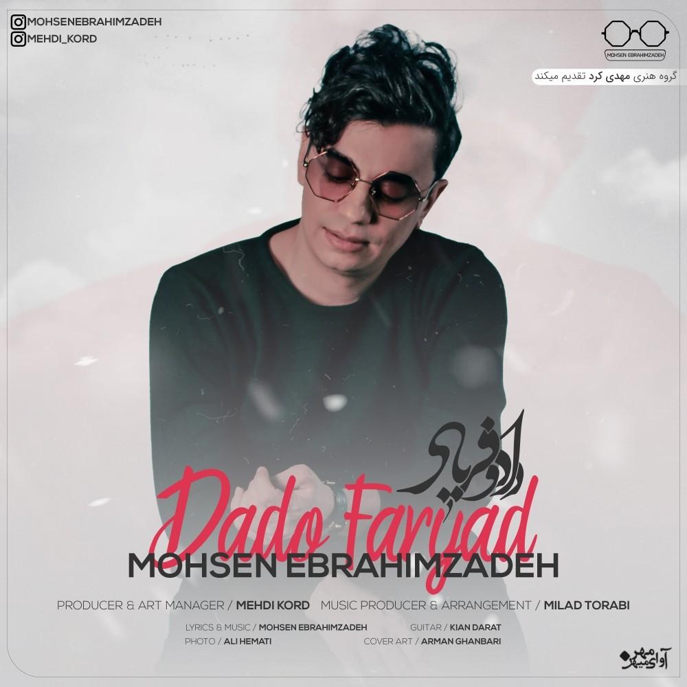 Mohsen Ebrahimzadeh - Dado Faryad - دانلود آهنگ محسن ابراهیم زاده به نام داد و فریاد