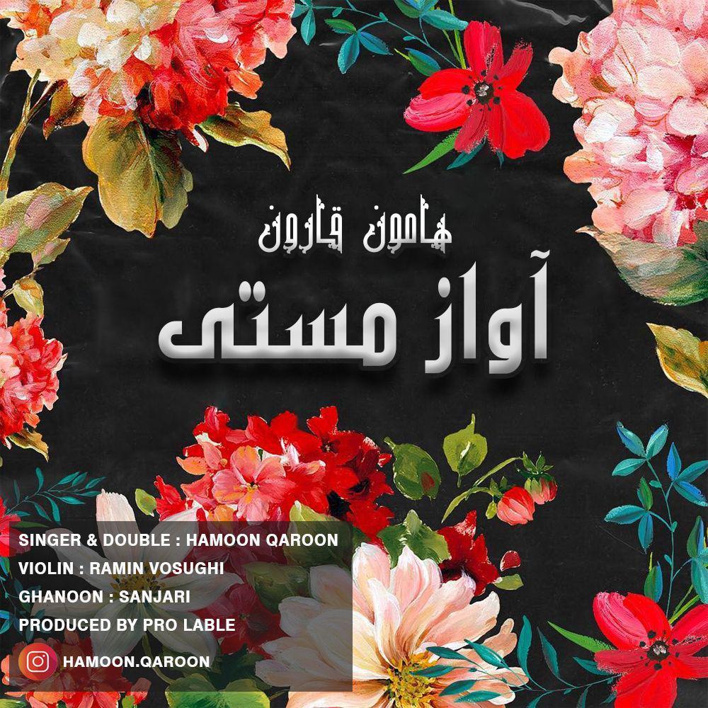 Hamoon Qaroon – Avaze Masti