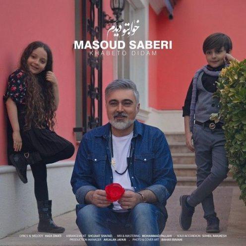 Masoud Saberi - Khabeto Didam  - دانلود آهنگ مسعود صابری به نام خوابتو دیدم