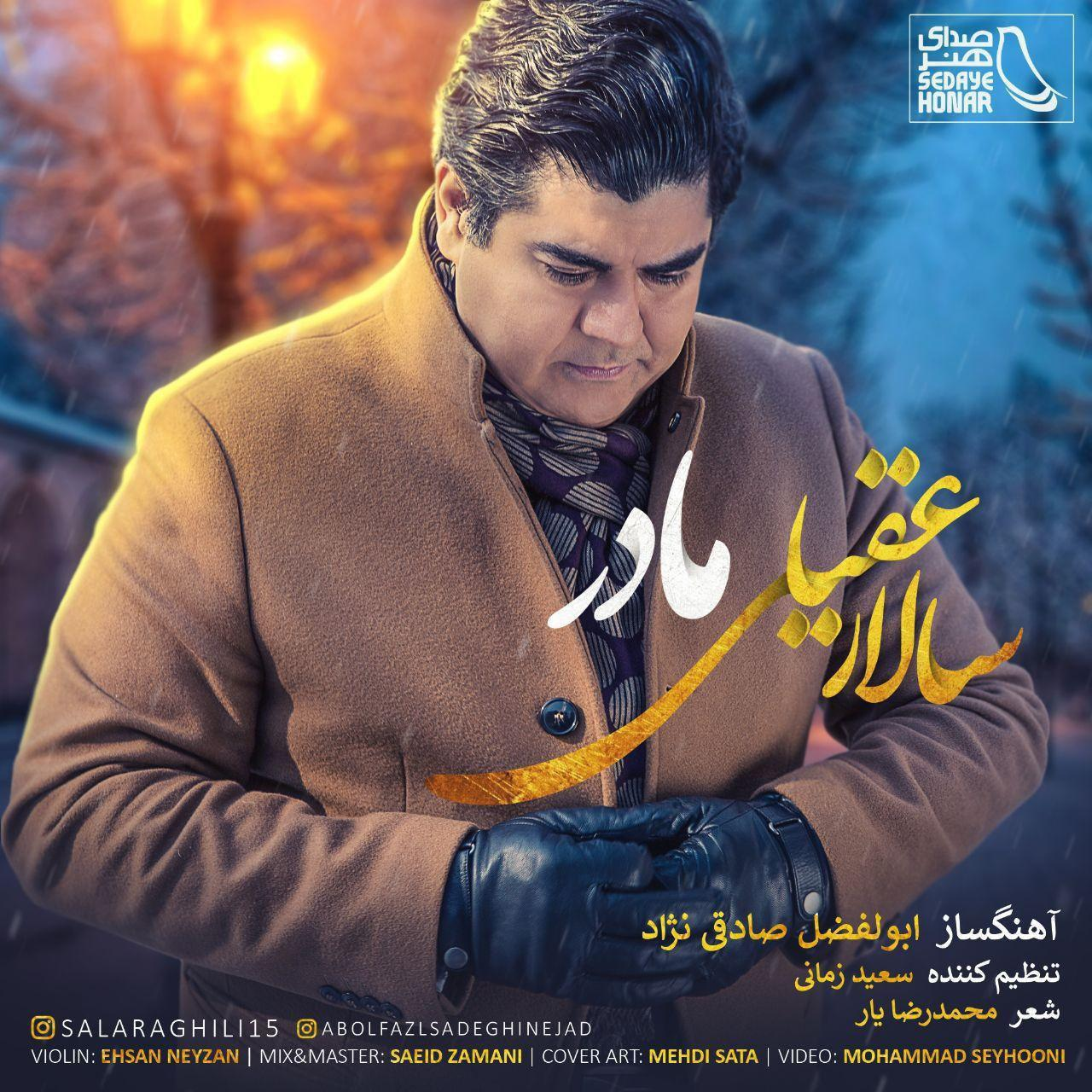 Salar Aghili - Maadar - دانلود آهنگ سالار عقیلی به نام مادر