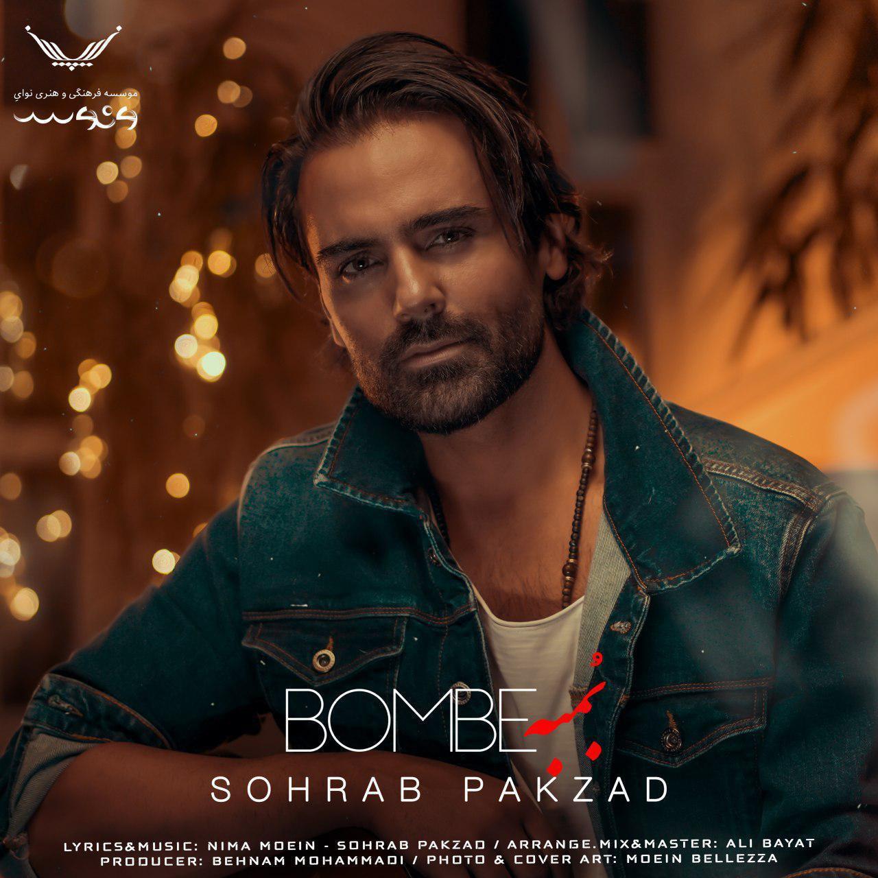Sohrab Pakzad - Bombe - دانلود آهنگ سهراب پاکزاد به نام بمبه
