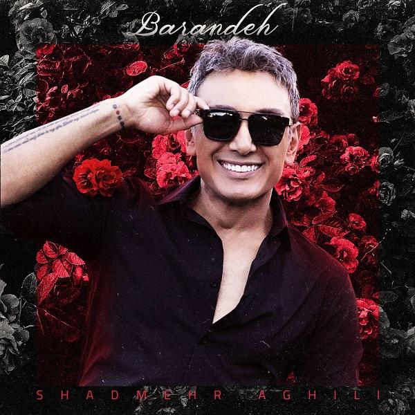Shadmehr Aghili - Barandeh - دانلود آهنگ جدید شادمهر عقیلی به نام برنده