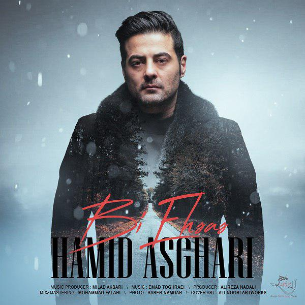 Hamid Asghari - Bi Ehsas - دانلود آهنگ حمید اصغری به نام بی احساس