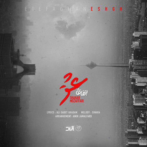Shahab Mozaffari - Etefaghan Eshgh - دانلود آهنگ شهاب مظفری به نام اتفاقا عشق