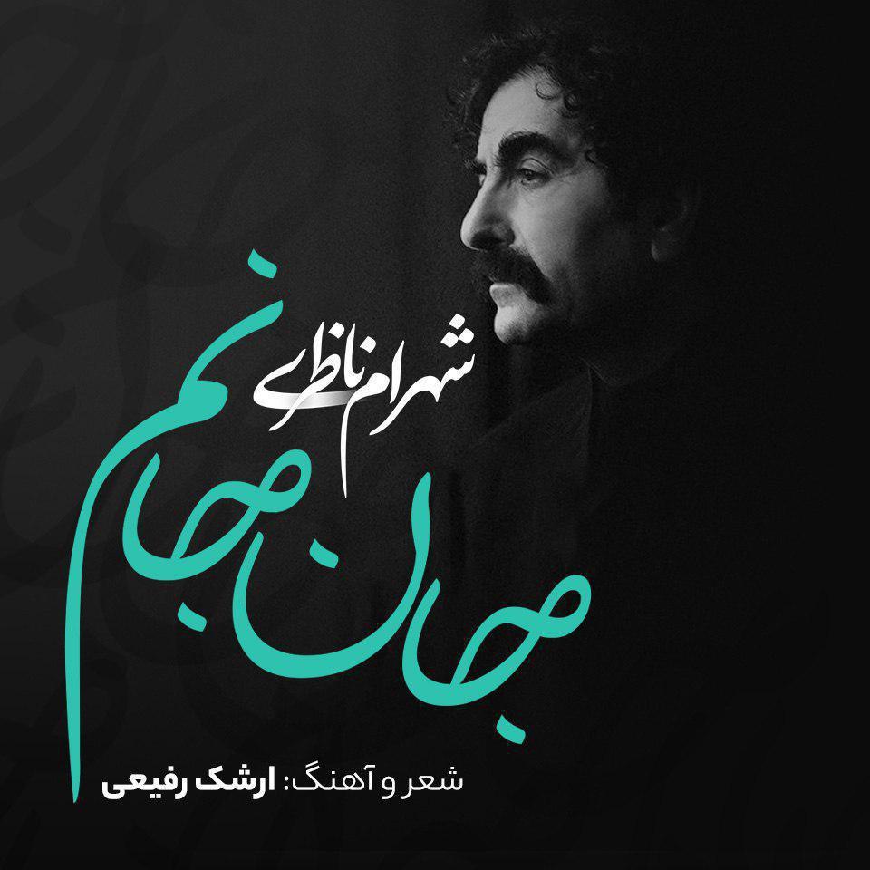 Shahram Nazeri - Jane Janam -  دانلود آهنگ شهرام ناظری به نام جان جانم