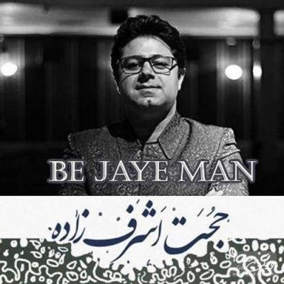 Hojat Ashrafzadeh - Be Jaye Man - دانلود آهنگ حجت اشرف زاده به نام به جای من