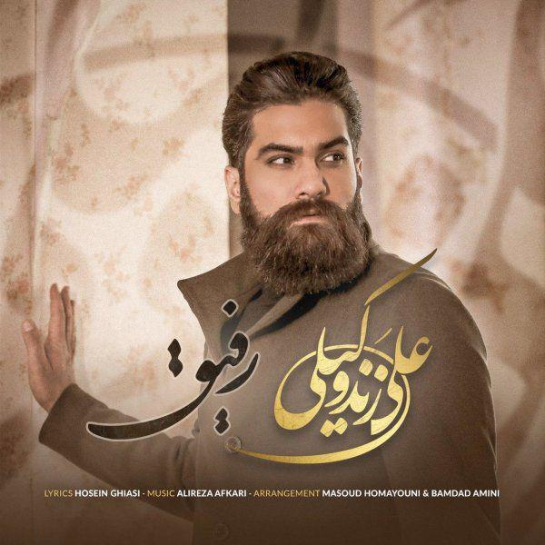 Ali Zand Vakili - Refigh - دانلود آهنگ علی زند وکیلی به نام رفیق
