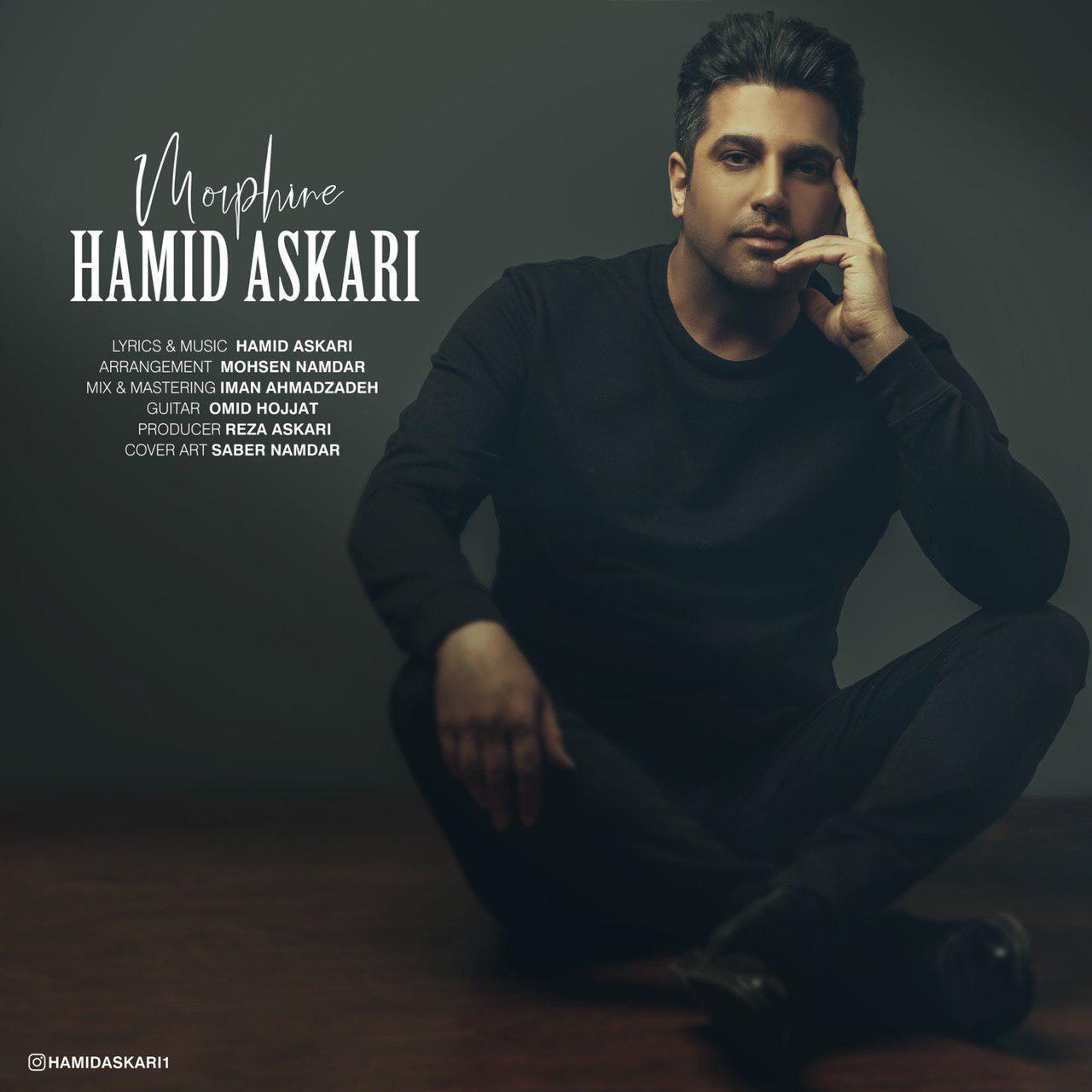 Hamid Askari - Morphine - دانلود آهنگ حمید عسکری به نام مرفین