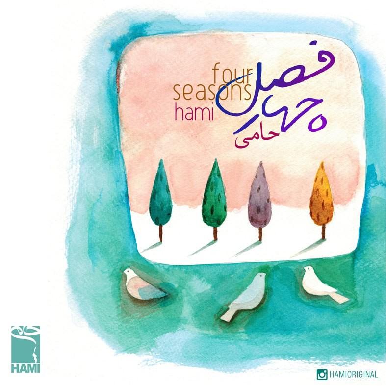 Hamid Hami - Chahar Fasl (New Version) - دانلود آهنگ حمید حامی به نام چهار فصل (ورژن جدید)