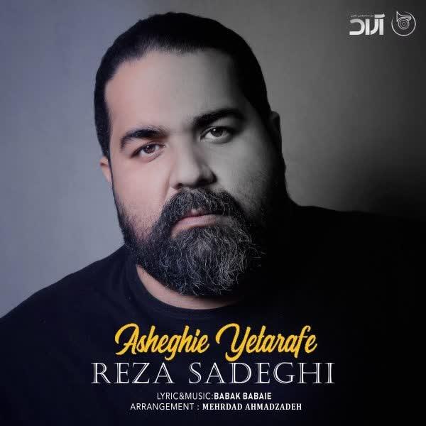 Reza Sadeghi - Asheghie Yetarafe - دانلود آهنگ رضا صادقی به نام عاشقی یه طرفه
