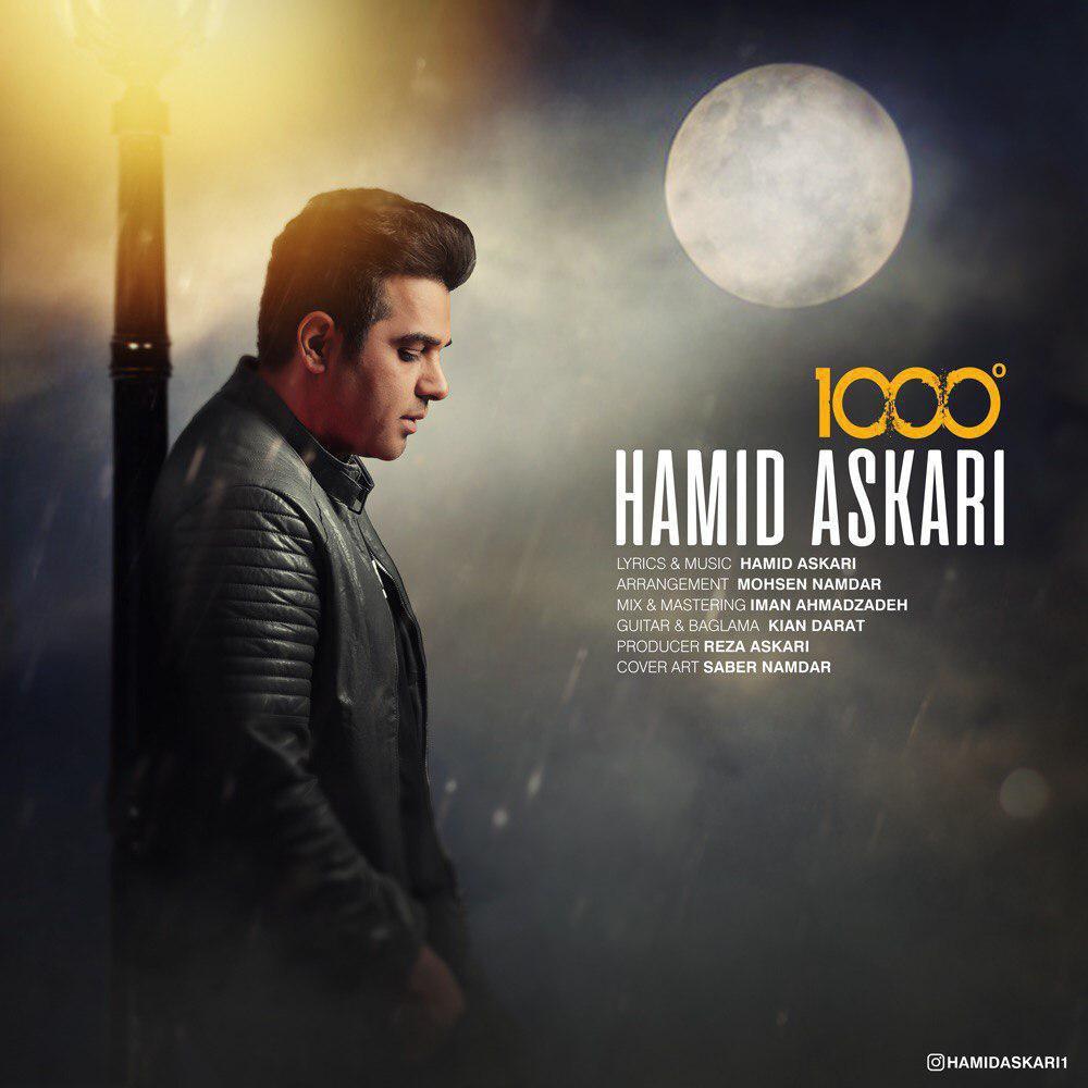 Hamid Askari - 1000 Daraje - دانلود آهنگ حمید عسکری به نام هزار درجه