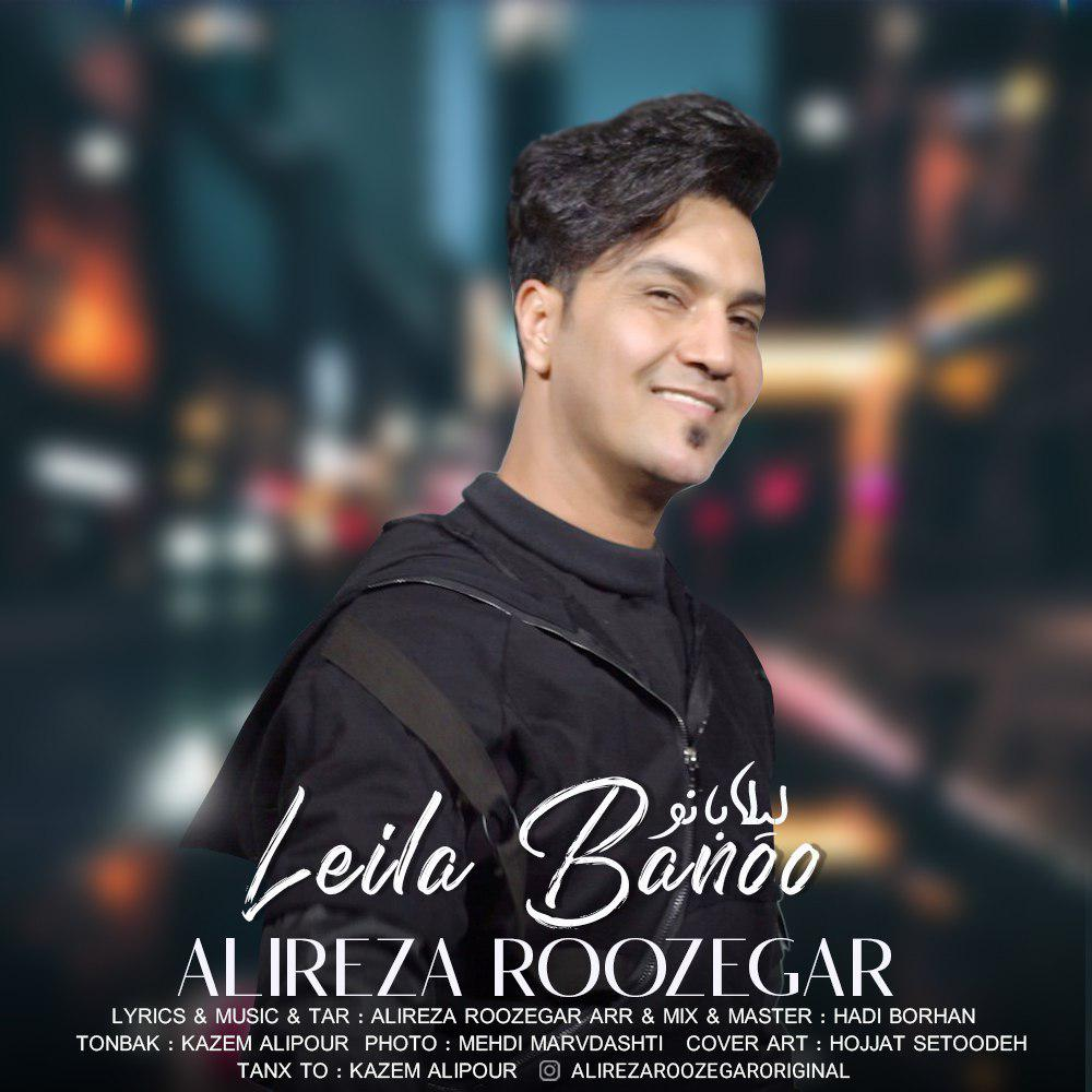 Alireza Roozegar - Leyla Banoo - دانلود آهنگ علیرضا روزگار به نام لیلا بانو