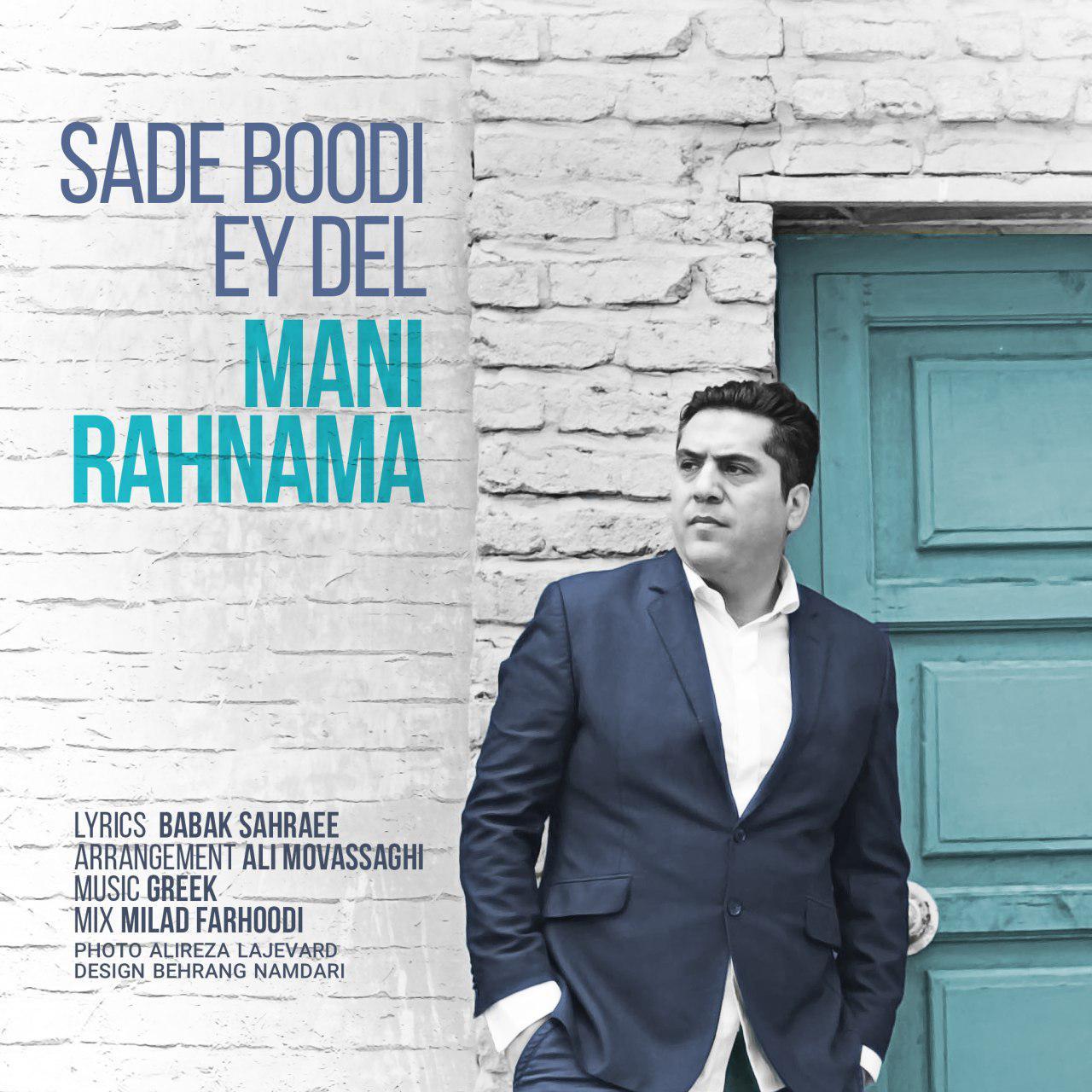 Mani Rahnama - Sade Boodi Ey Del - دانلود آهنگ مانی رهنما به نام ساده بودی ای دل