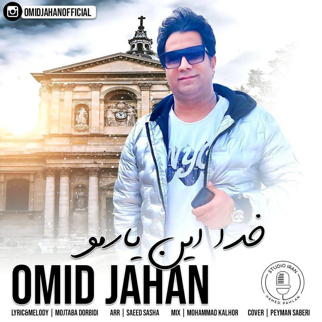 Omid Jahan - Khoda In Yaramo - دانلود آهنگ امید جهان به نام خدا این یارمو