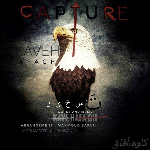 Kaveh Afagh - Taskhir - دانلود آهنگ کاوه آفاق به نام تسخیر