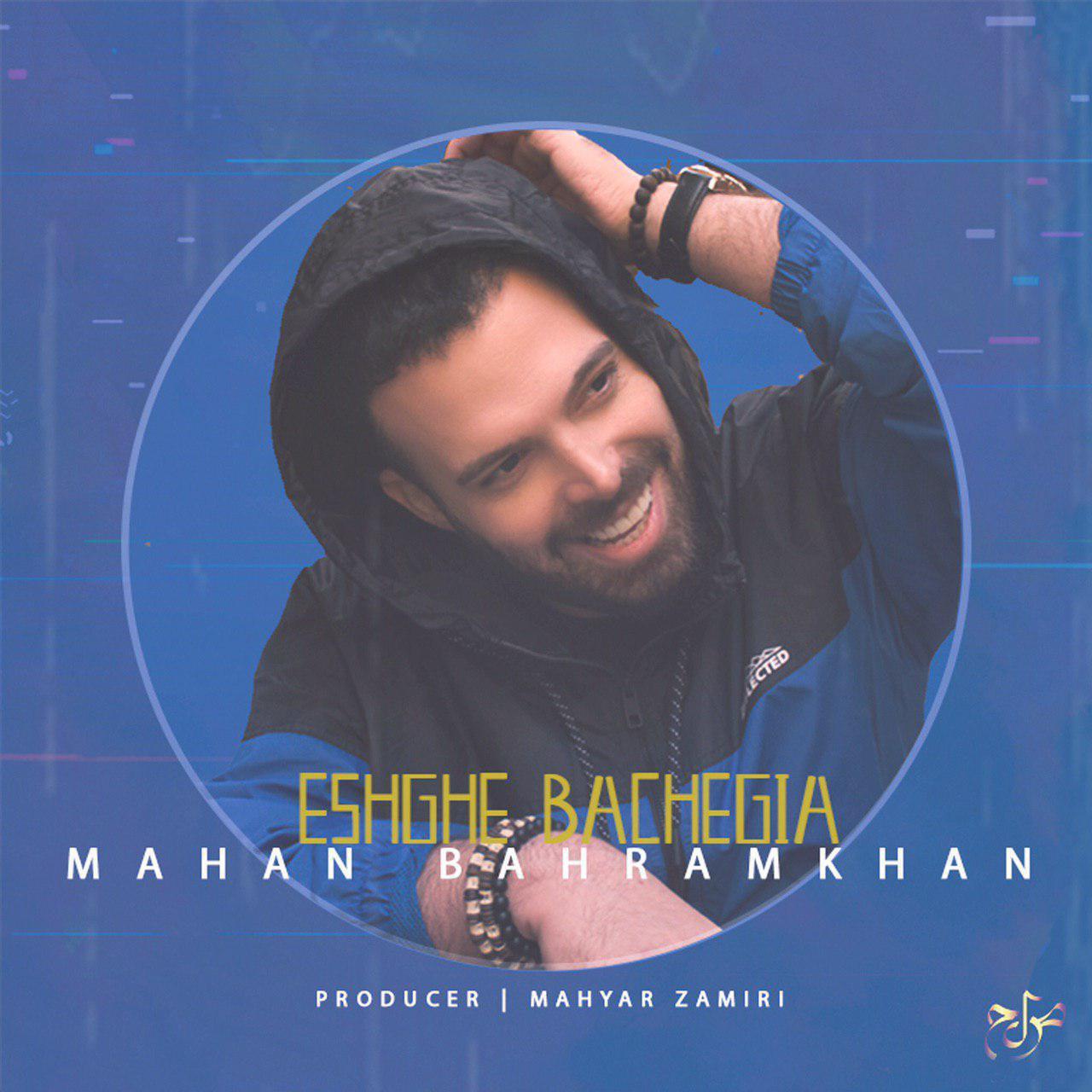 Mahan Bahramkhan - Eshghe Bachegia - دانلود آهنگ ماهان بهرام خان به نام عشق بچگیا