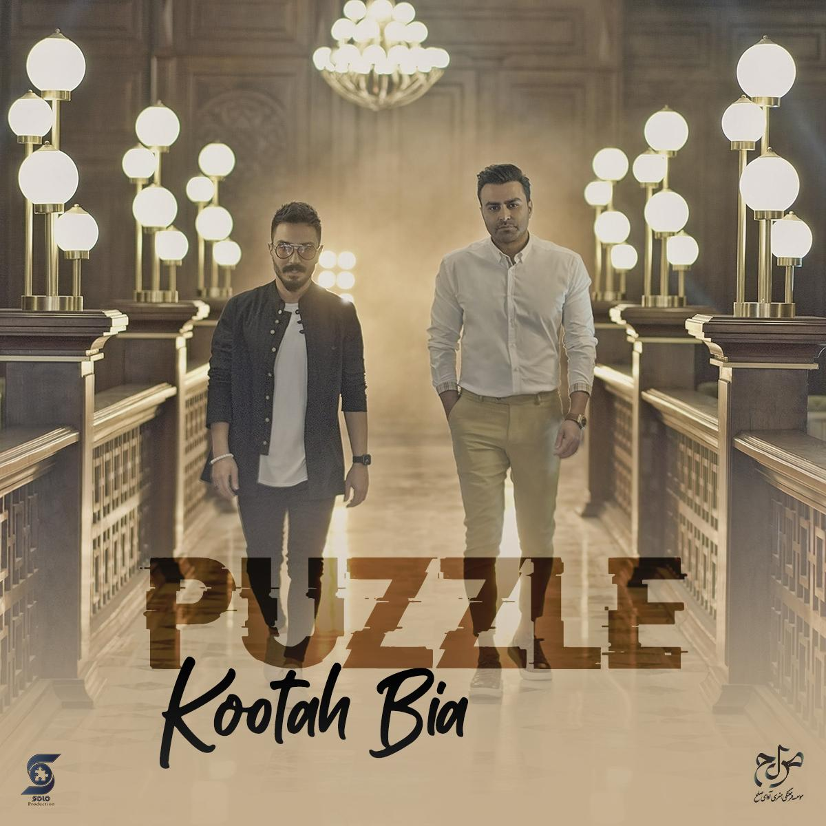 Puzzle Band - Kootah Bia - دانلود آهنگ پازل بند به نام کوتاه بیا