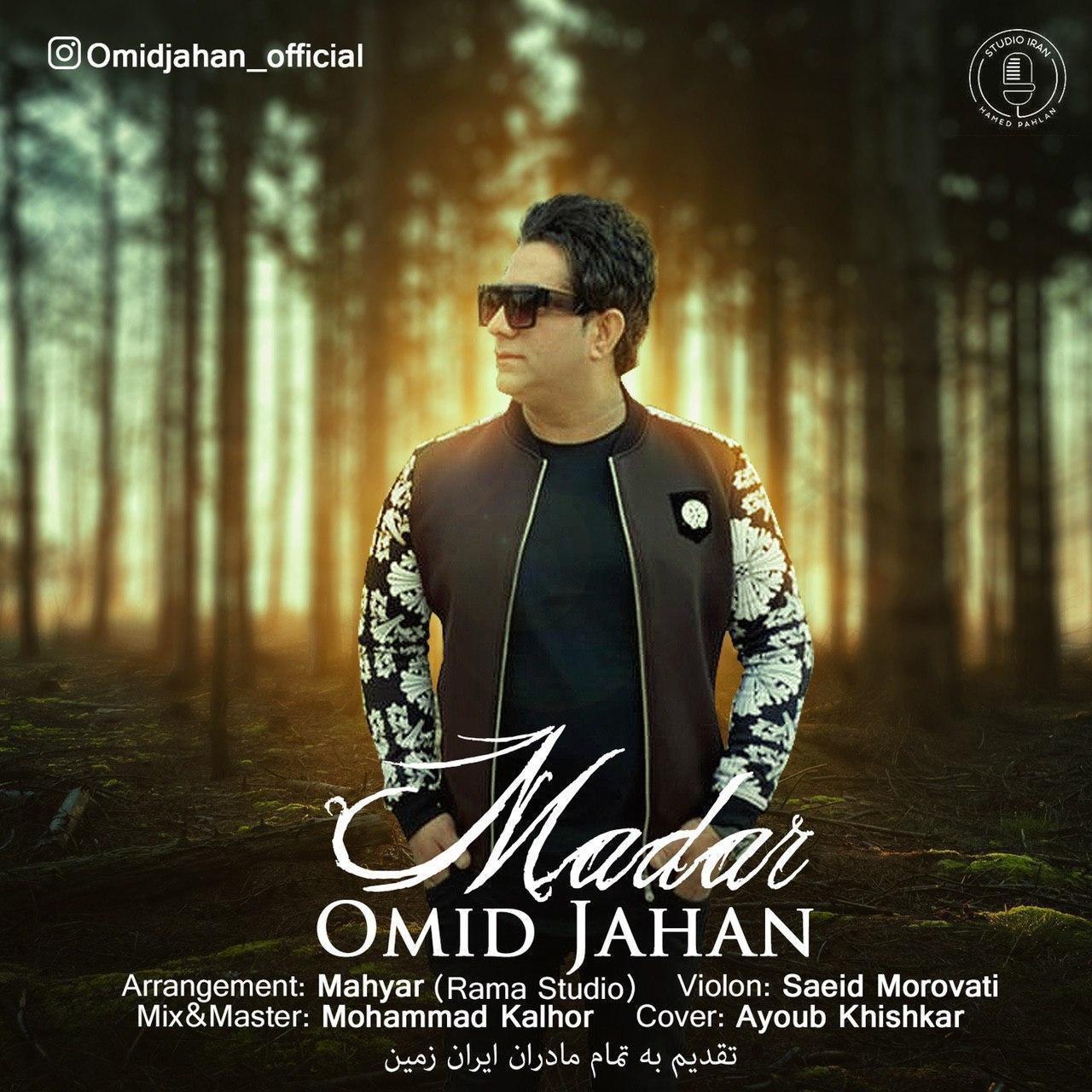 Omid Jahan - Madar  - دانلود آهنگ امید جهان به نام مادر