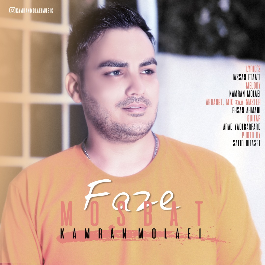 Kamran Molaei - Faze Mosbat  - دانلود آهنگ کامران مولایی به نام فاز مثبت