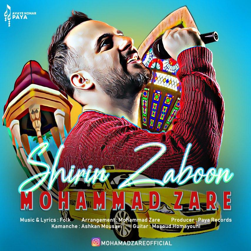 Mohammad Zare - Shirin Zaboon - دانلود آهنگ محمد زارع به نام شیرین زبون
