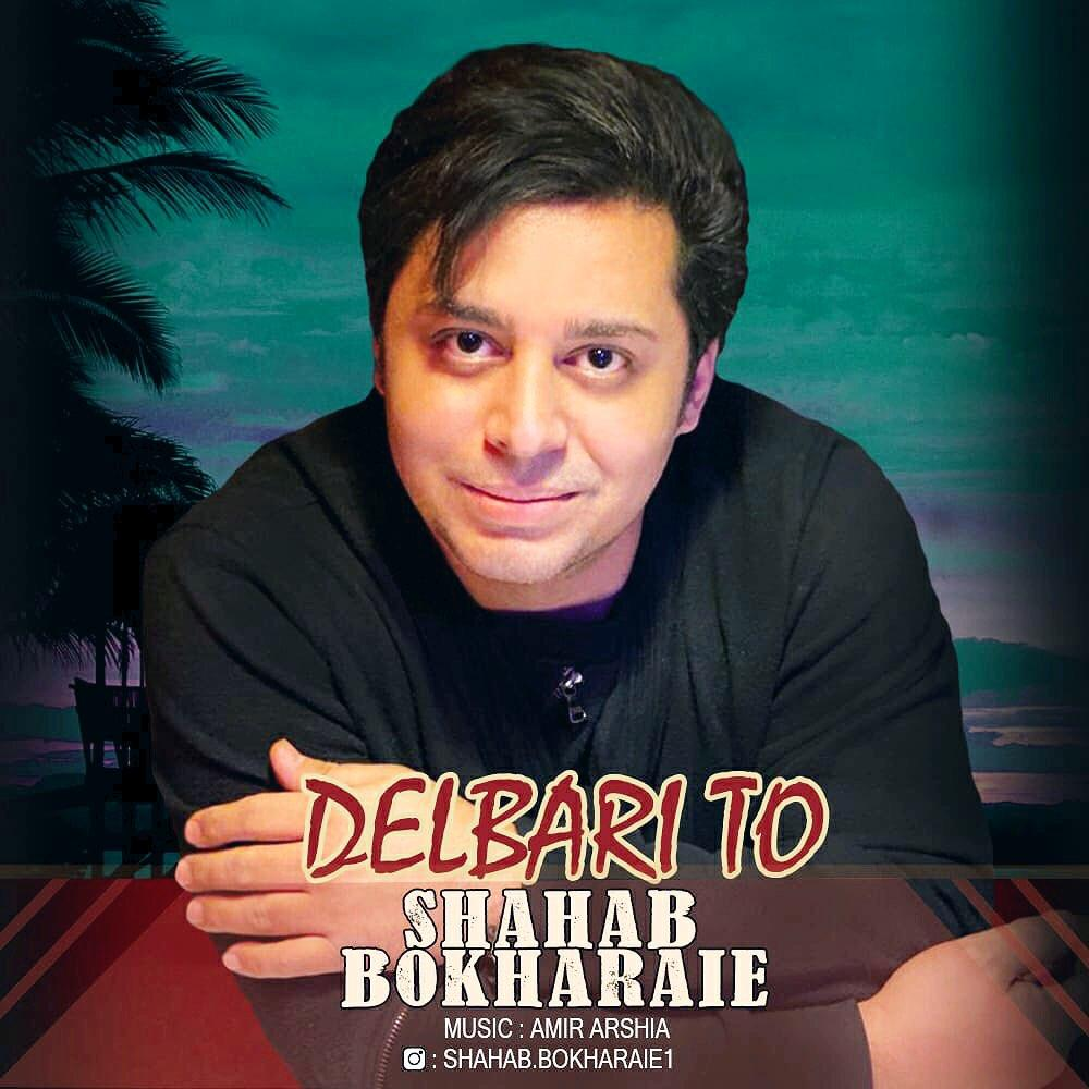 Shahab Bokharaei - Delbari To - دانلود آهنگ شهاب بخارایی به نام دلبری تو