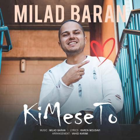 Milad Baran - Ki Mese To - دانلود آهنگ میلاد باران به نام کی مثه تو