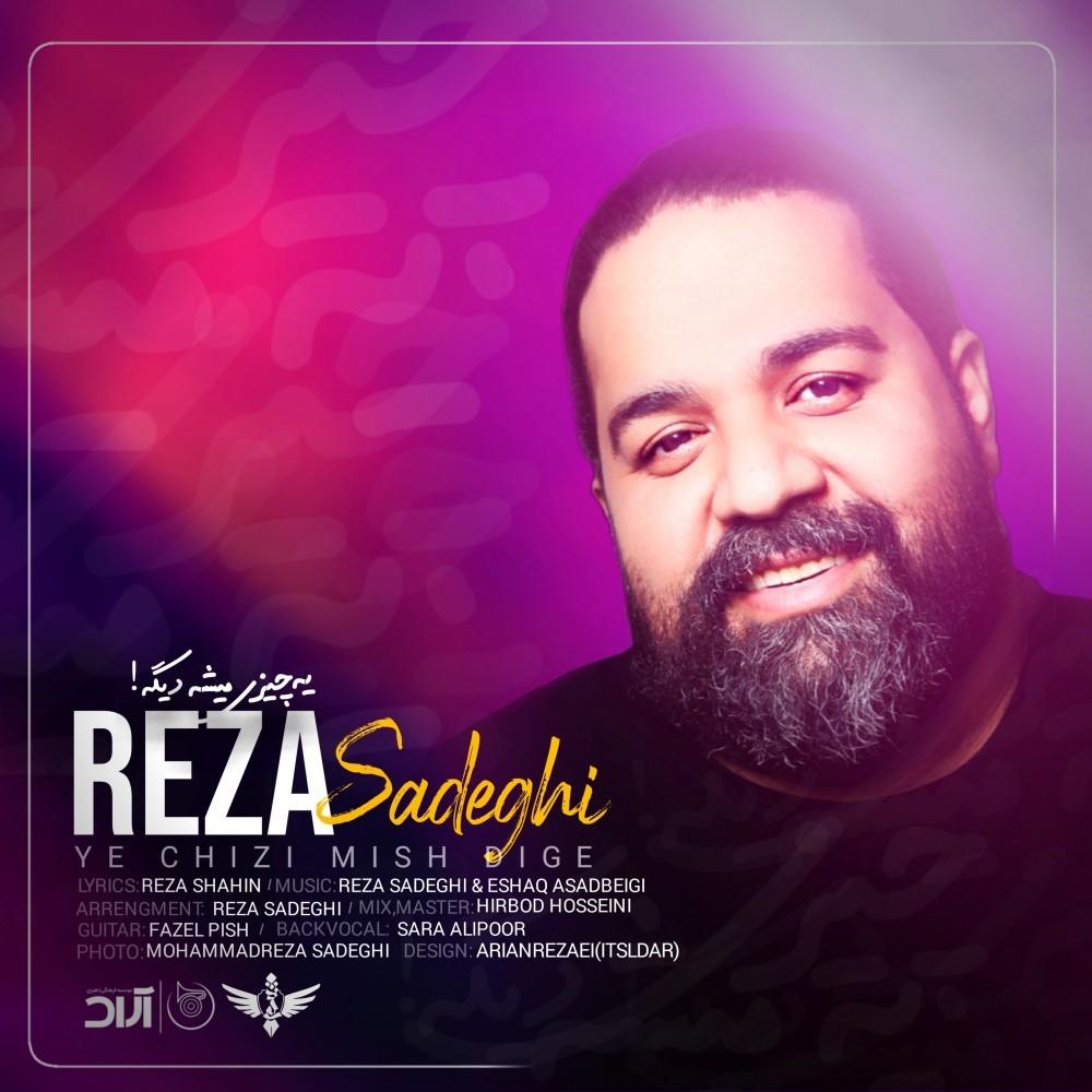 Reza Sadeghi - Ye Chizi Mishe Dige - دانلود آهنگ رضا صادقی به نام یه چیزی میشه دیگه