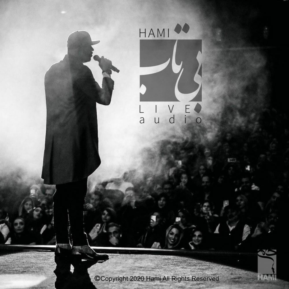Hamid Hami - Bitab - دانلود اجرای زنده حمید حامی به نام بی تاب