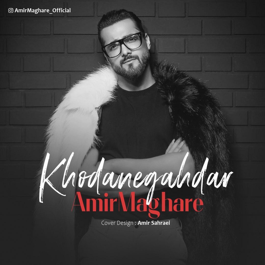 Amir Maghare - Khodanegahdar - دانلود آهنگ امیر مقاره به نام خدانگهدار