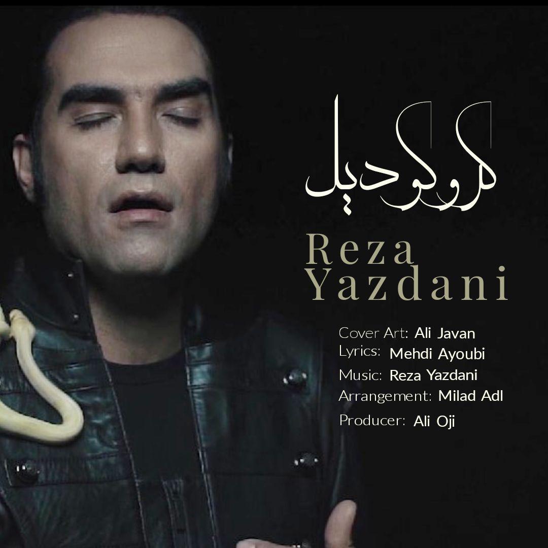Reza Yazdani - Corocodile - دانلود آهنگ رضا یزدانی به نام کروکودیل