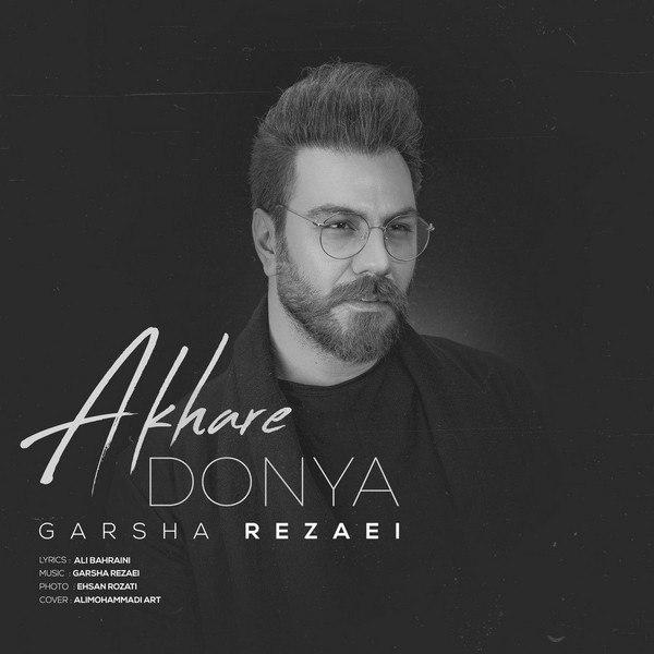 Garsha Rezaei - Akhare Donya - دانلود آهنگ گرشا رضایی به نام آخر دنیا