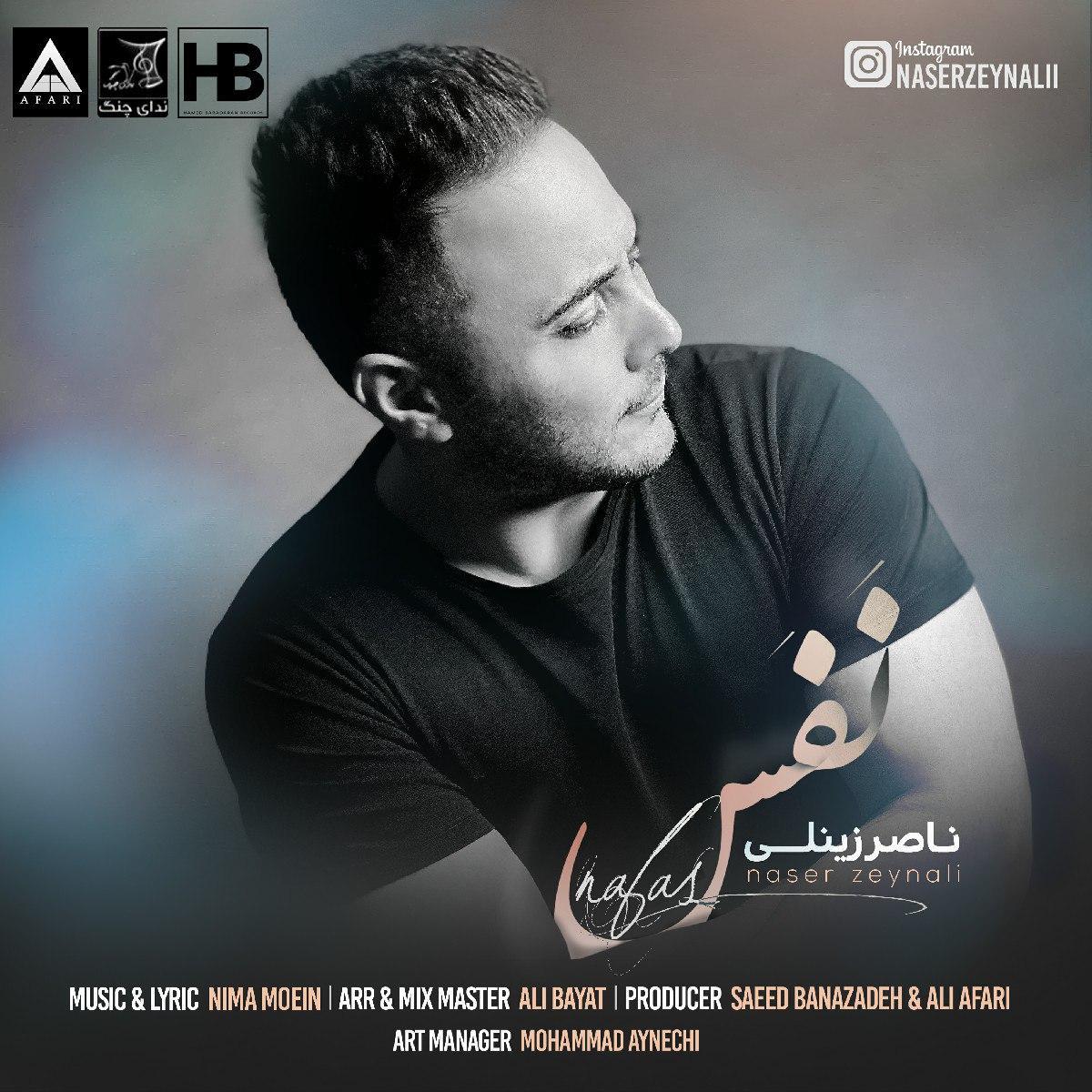 Naser Zeynali - Nafas - دانلود آهنگ ناصر زینعلی به نام نفس