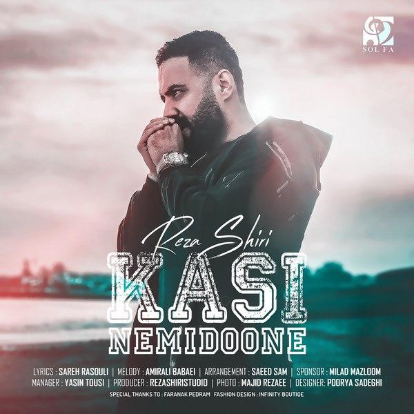 Reza Shiri - Kasi Nemidoone - دانلود آهنگ رضا شیری به نام کسی نمیدونه