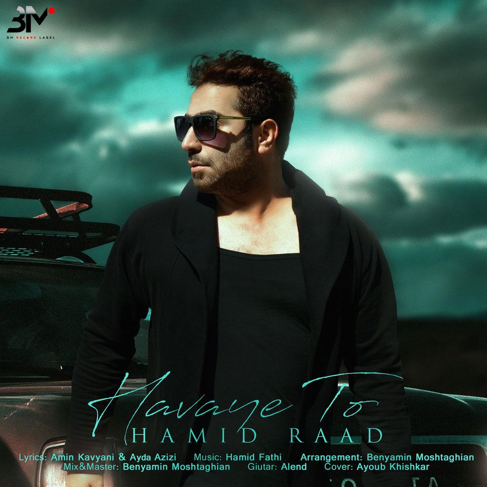 Hamid Raad - Havaye To - دانلود آهنگ حمید راد به نام هوای تو