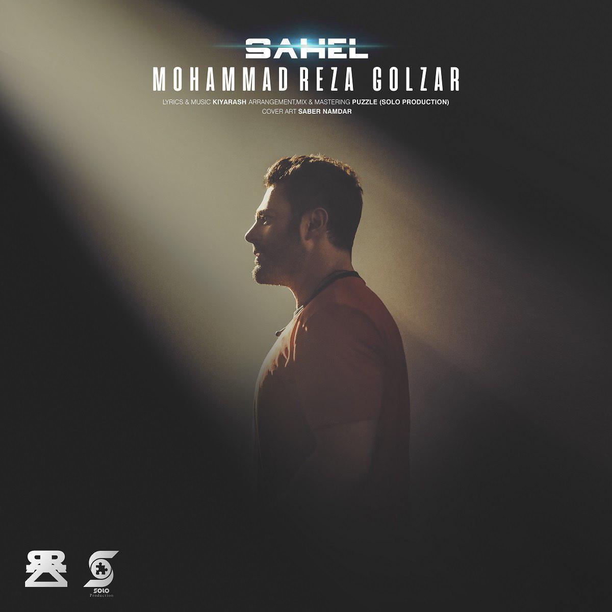 Mohammadreza Golzar - Sahel - دانلود آهنگ محمدرضا گلزار به نام ساحل
