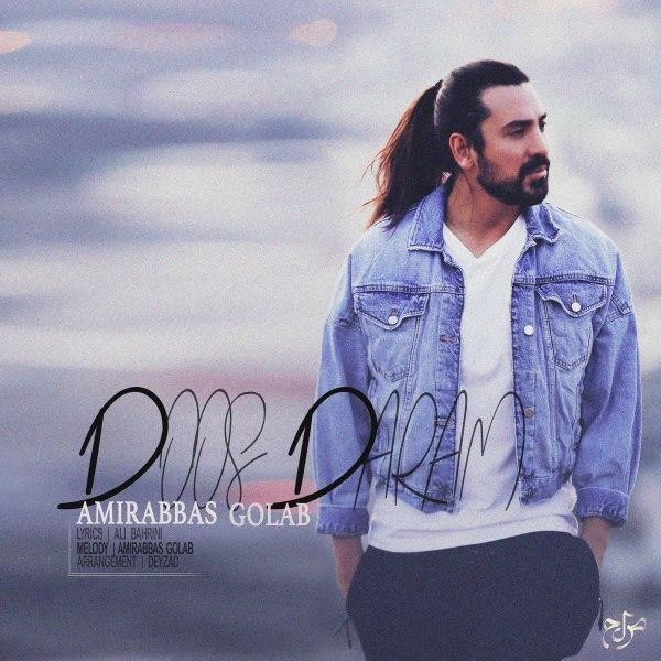 Amir Abbas Golab - Doos Daram - دانلود آهنگ امیرعباس گلاب به نام دوس دارم